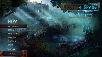 Донна Браве 2: Древо Смерти Коллекционное издание (2018) PC | Пиратка
