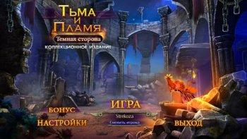 Тьма и пламя 3: Тёмная сторона / Darkness and Flame 3: The Dark Side CE (2018) PC   Пиратка