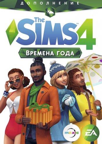 The SIMS 4 Времена года (2018)