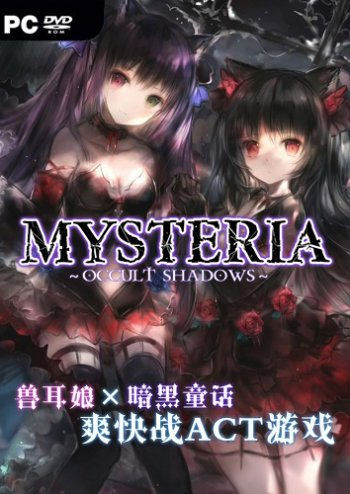 Mysteria ~Occult Shadows~ (2019) PC | Early Access