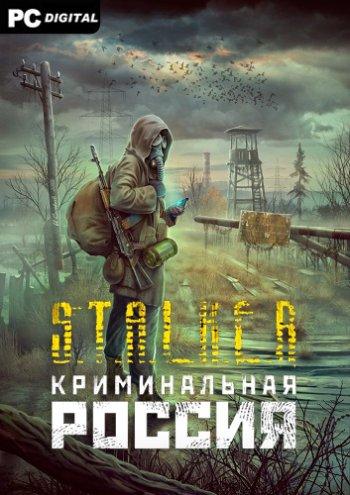 Сталкер КРИМИНАЛЬНАЯ РОССИЯ